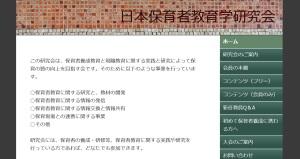 日本保育者教育学研究会