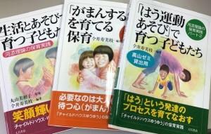 幼児期の子どもがぐんぐん変わる3部作